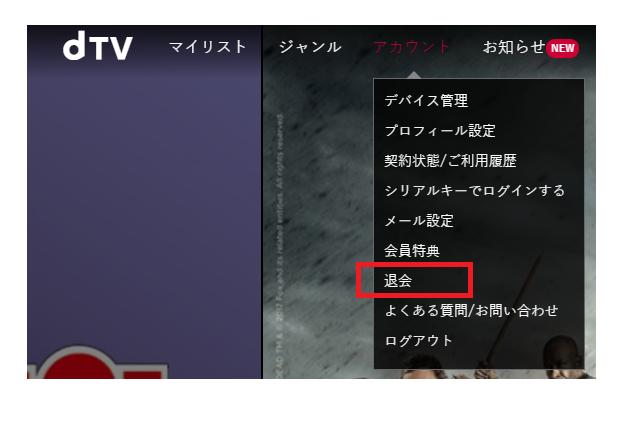 PCでのdTVの解約方法