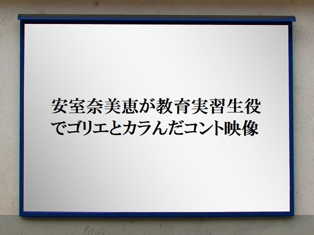 安室奈美恵が昔ワンナイでゴリエと共演した時の動画を観る方法