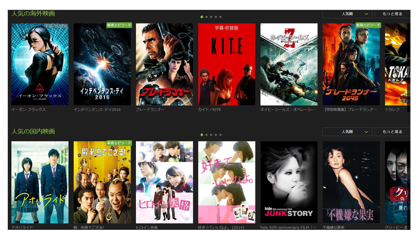 Hulu(フールー)の動画数40,000本