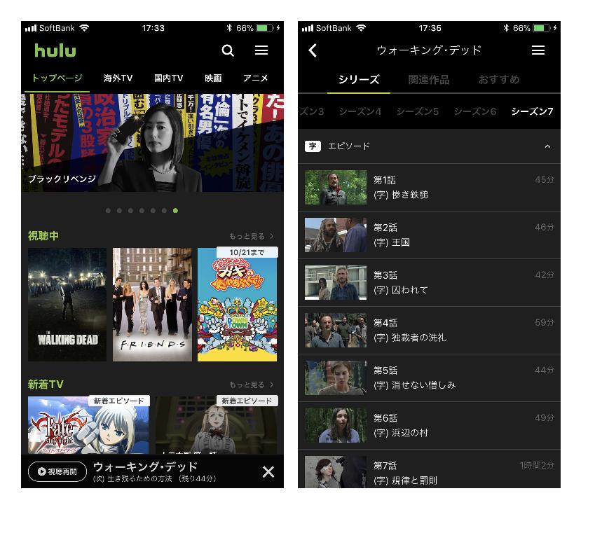 Hulu(フールー)をスマホ(Android/iPhone)で視聴