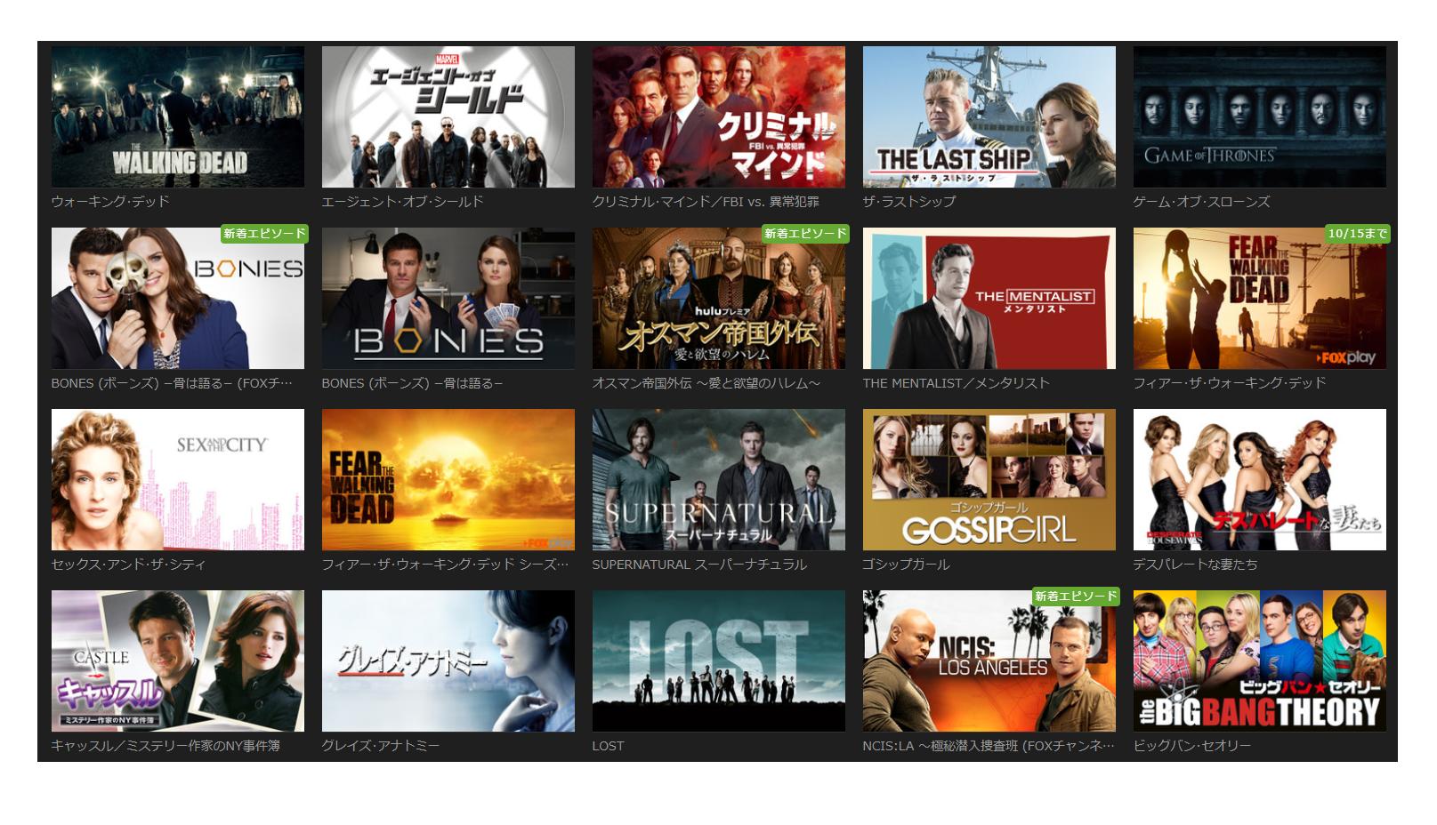 Hulu(フールー)は海外ドラマを完全網羅
