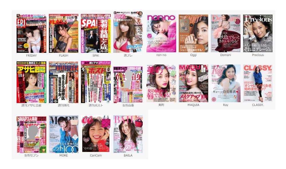 FODマガジン-人気雑誌の最新号が読み放題できる