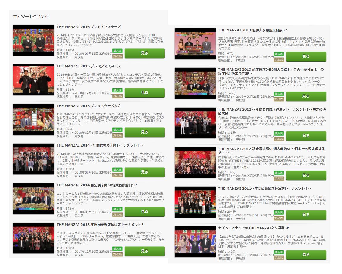 FODプレミアムで配信されている「THE MANZAI」のすべての動画