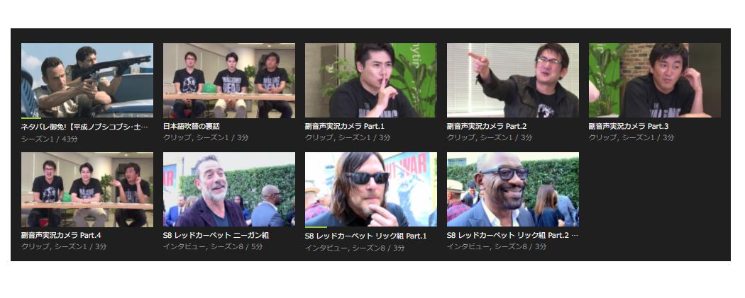 huluで配信されているウォーキングデッドの限定動画「特別映像」