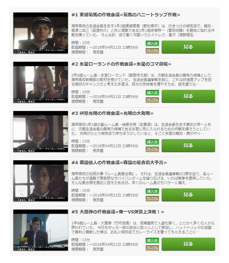 スピンオフドラマ「帝一の國~学生街の喫茶店~(全5話)」の動画