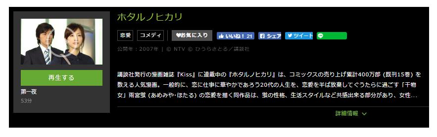 「ホタルノヒカリ」のドラマ動画(1話~10話<最終回>)