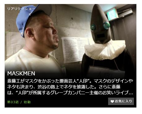 「MASKMEN」第3話の動画のあらすじ