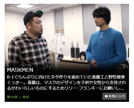 「MASKMEN」第9話の動画のあらすじ