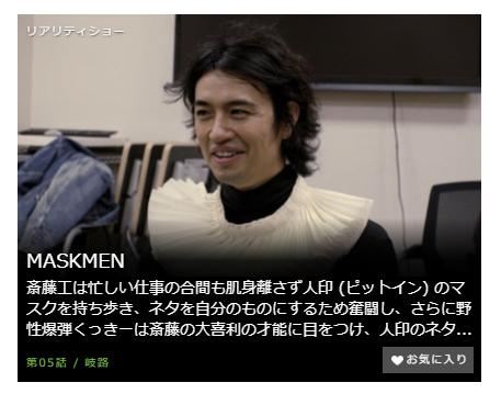 「MASKMEN」第5話の動画のあらすじ