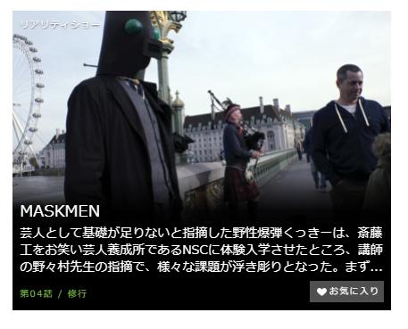 「MASKMEN」第4話の動画のあらすじ
