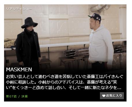 「MASKMEN」第7話の動画のあらすじ