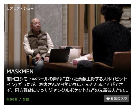 「MASKMEN」第6話の動画のあらすじ