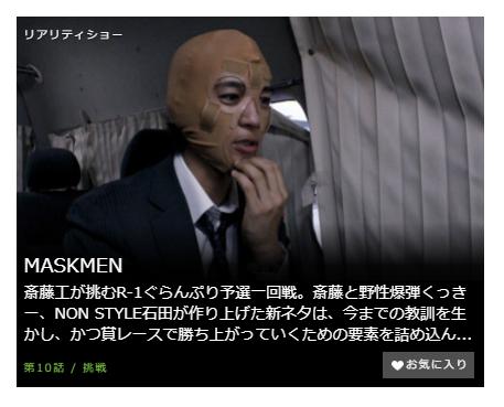 「MASKMEN」第10話の動画のあらすじ