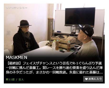 「MASKMEN」第11話(最終回)の動画のあらすじ