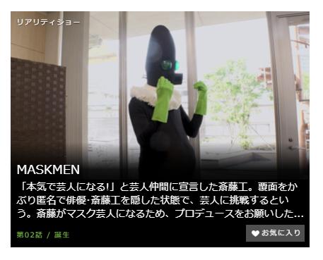 「MASKMEN」第2話の動画のあらすじ