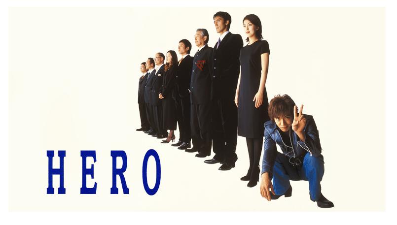 ドラマ「HERO(2001)」の動画情報