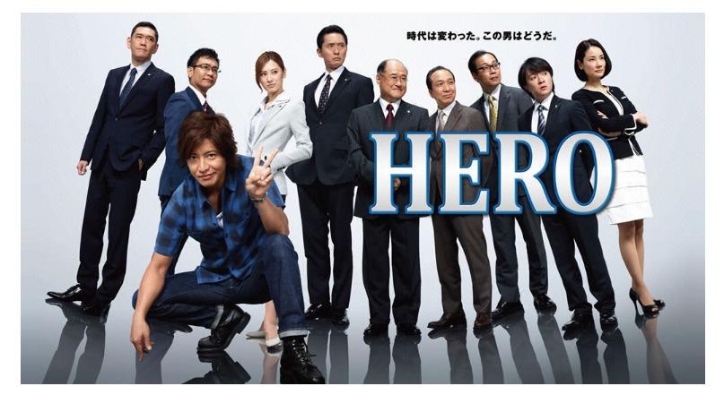 FOD PREMIUMなら2期「HERO(2014)」の動画も配信中