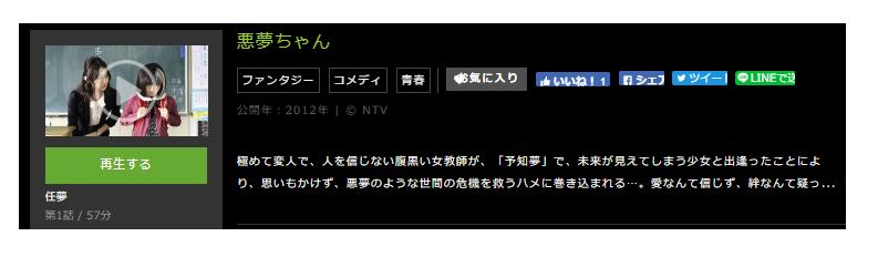 「悪夢ちゃん」のドラマ動画(1話~11話<最終回>)