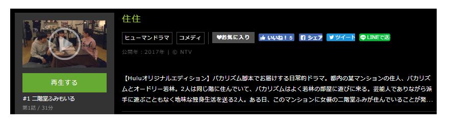 「住住」のドラマ動画(1話~10話<最終回>)