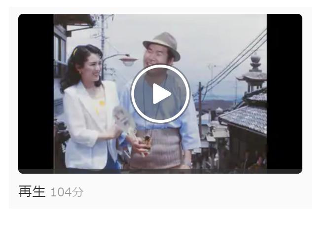 映画「男はつらいよ 浪花の恋の寅次郎(第27作)」の動画