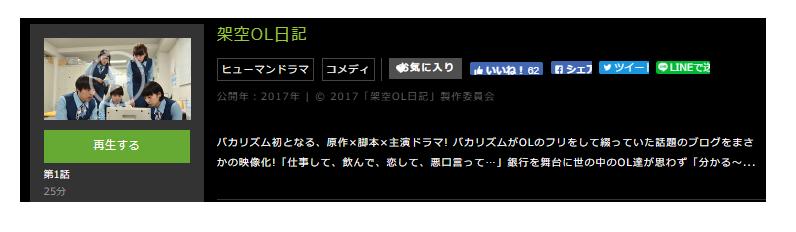 「架空OL日記」のドラマ動画(1話~10話<最終回>)