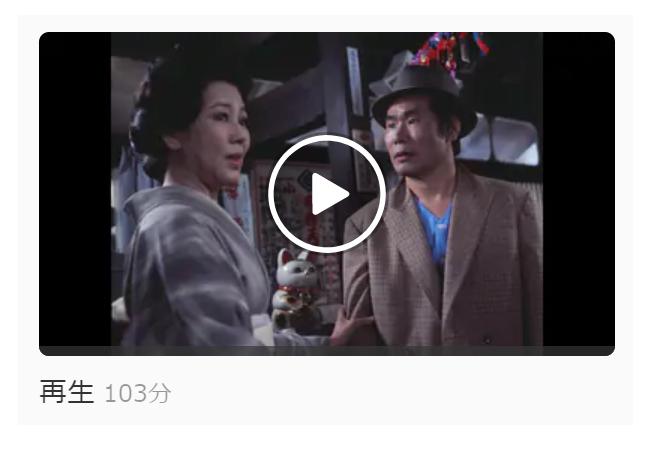 映画「男はつらいよ 寅次郎純情詩集(第18作)」の動画