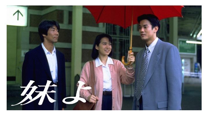ドラマ「妹よ」の動画(1話~10話<最終回>)情報