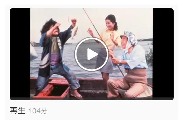 映画「男はつらいよ 寅次郎恋やつれ(第13作)」の動画