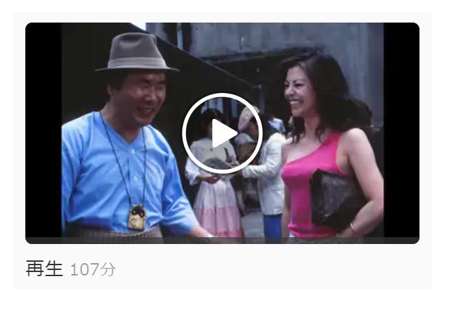 映画「男はつらいよ 寅次郎わが道をゆく(第21作)」の動画
