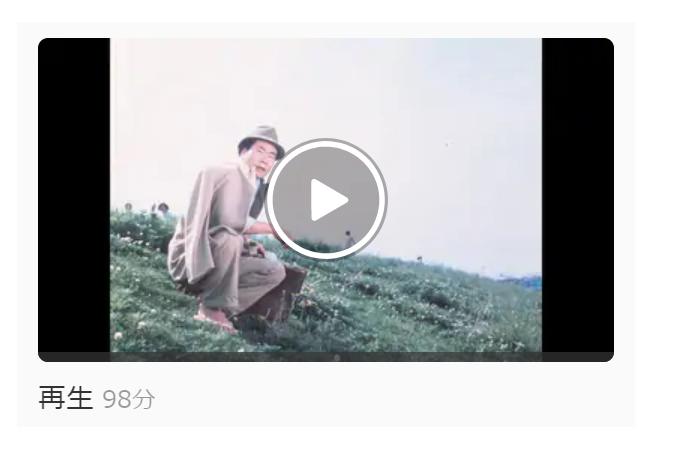 映画「男はつらいよ 寅次郎夢枕(第10作)」の動画
