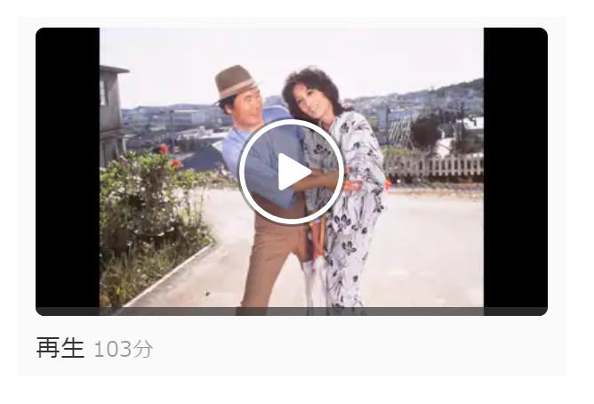 映画「男はつらいよ 寅次郎ハイビスカスの花(第25作)」の動画