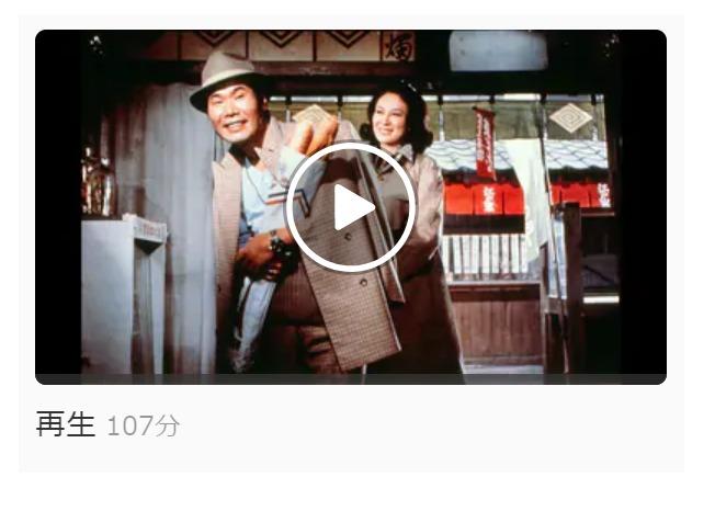 映画「男はつらいよ 私の寅さん(第12作)」の動画