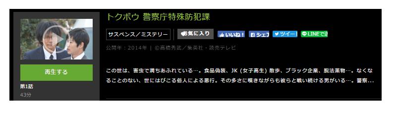 「トクボウ 警察庁特殊防犯課」のドラマ動画(1話~13話<最終回>)