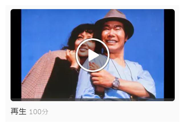 映画「男はつらいよ 寅次郎忘れな草(第11作)」の動画
