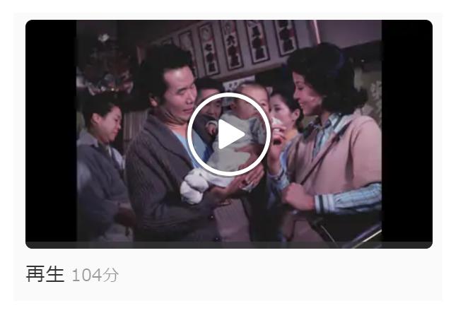 映画「男はつらいよ 寅次郎子守唄(第14作)」の動画