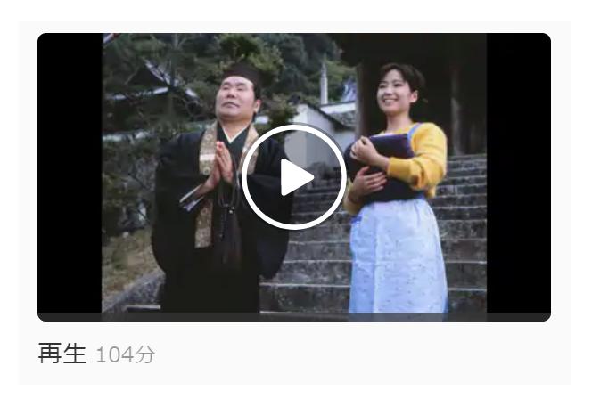 映画「男はつらいよ 口笛を吹く寅次郎(第32作)」の動画