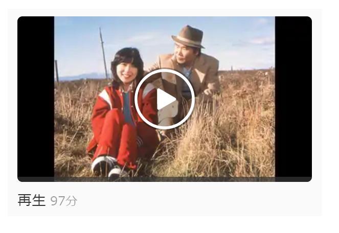 映画「男はつらいよ 寅次郎かもめ歌(第26作)」の動画