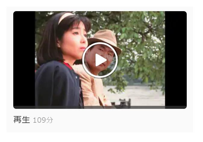 映画「男はつらいよ 寅次郎心の旅路(第41作)」の動画
