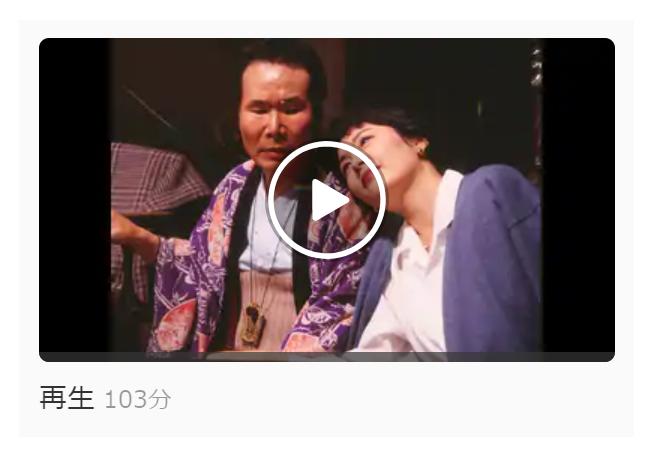 映画「男はつらいよ 寅次郎の縁談(第46作)」の動画
