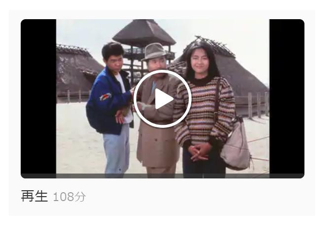 映画「男はつらいよ ぼくの伯父さん(第42作)」の動画