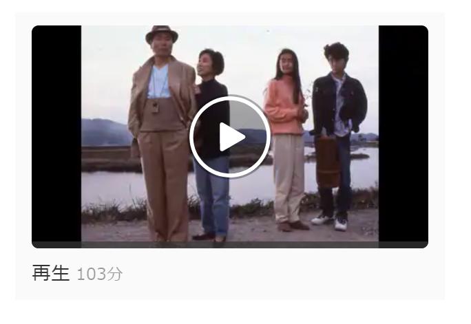 映画「男はつらいよ 寅次郎の告白(第44作)」の動画