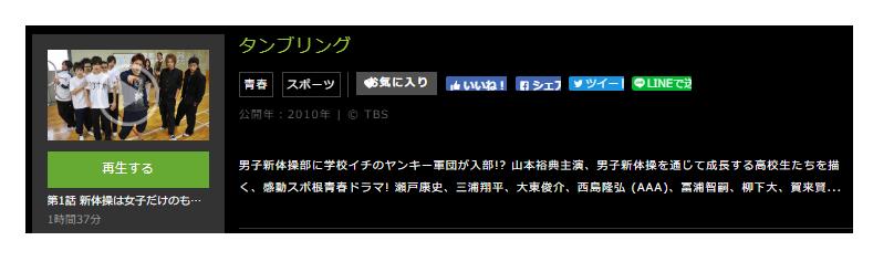 「タンブリング」のドラマ動画(1話~11話<最終回>)