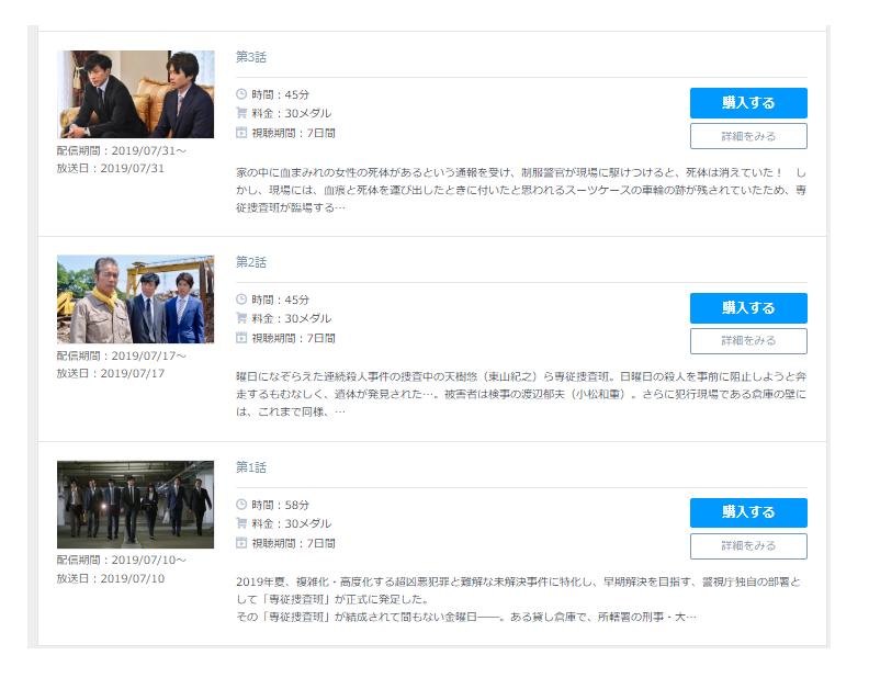 「刑事7人(第5シリーズ)」のドラマ動画(1話~10話<最終回>)