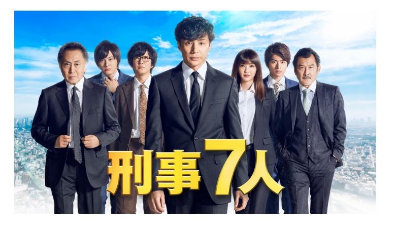 ドラマ「刑事7人(第5シリーズ)」の動画情報
