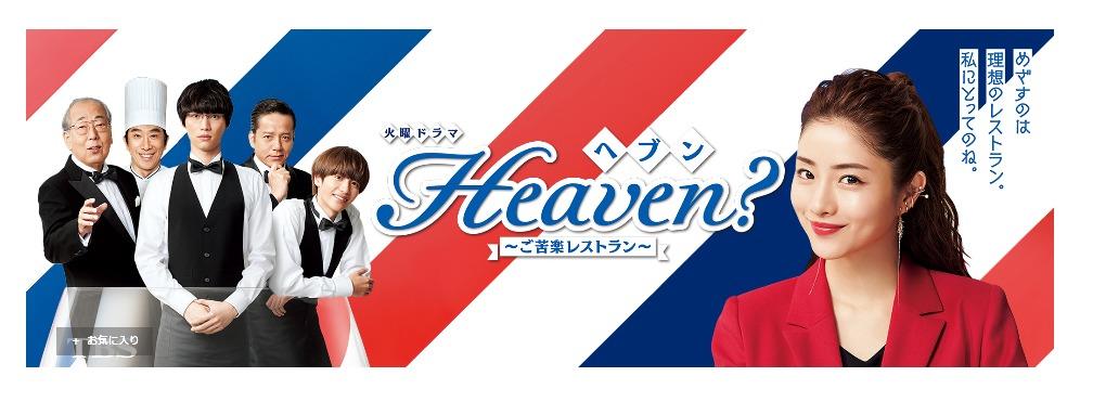 ドラマ「Heaven?~ご苦楽レストラン~」の動画情報