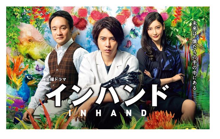 インハンド」のドラマ見放題動画配信サイト一覧 | ドラまる