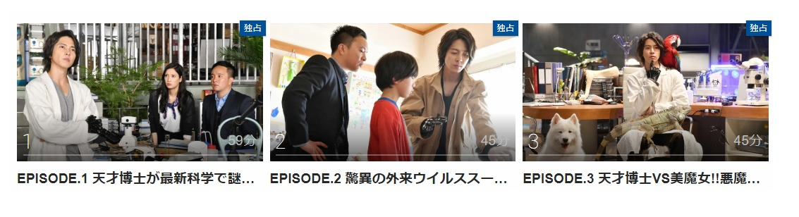 「インハンド」のドラマ動画(1話~11話<最終回>)
