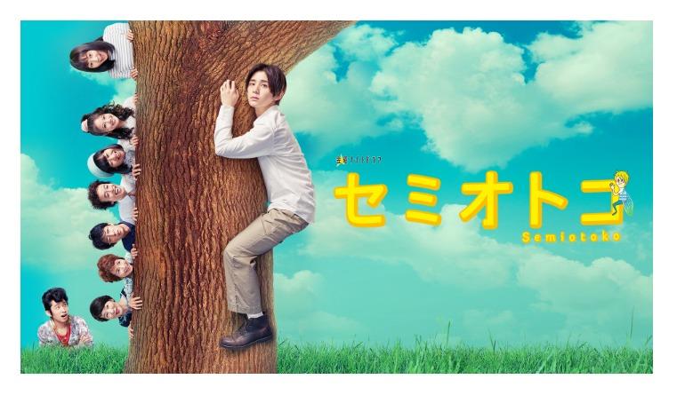 ドラマ「セミオトコ」の動画(1話~8話<最終回>)情報
