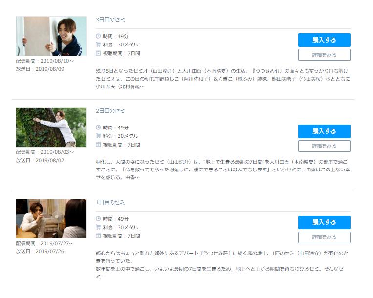 「セミオトコ」のドラマ動画(1話~8話<最終回>)