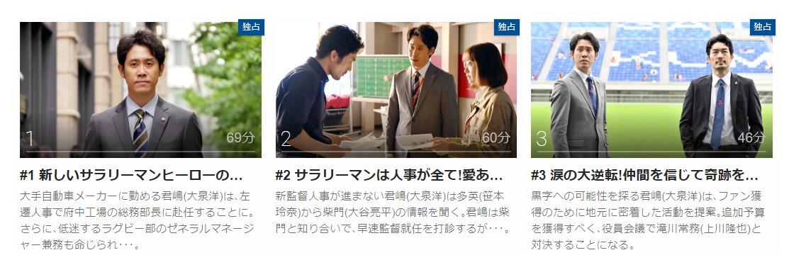 「ノーサイドゲーム」のドラマ動画(1話~10話<最終回>)